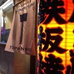 Hiroshimaokonomiyakiteppanyakiyuuchan - 入口の様子