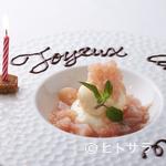 ジュー ドゥ マルシェ - 料理写真:記念日やお誕生日にはプレートにメッセージを入れてサプライズ!