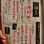 Kaisenyakaishimmaru - メニュー