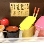 いいちょ - 紅生姜と辛子味噌を投入した