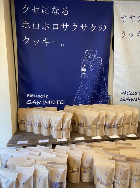 パティスリー サキ モト 高級食パン専門店 嵜本 Sakimoto Bakery