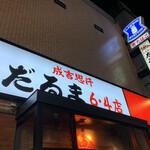 138877101 - 外観                       2019/12  by  みぃこのごはん日記