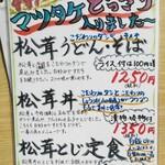 138879294 - 松茸メニュー。他にもお料理はあります。
