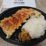 山葺屋 - 餃子弁当