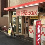 焼餃子専門店 餃子のぱくぱく - 外観