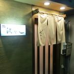 鮨 波やし - 高円寺に、こんな素敵な鮨屋さんが。
