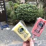 椛島氷菓 - 「甘夏ミカン」と「あまおう」を買いました。どちらも130円(税込)