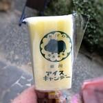 椛島氷菓 - ◆甘夏ミカン・・すっきりした味わいで美味しいと。