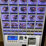 Kyouka - 券売機(2020.10.20現在)