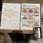 Kyouka - メニュー(2020.10.20現在)