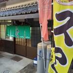 谷野食堂 - 入口