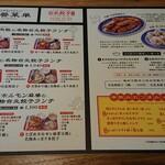 Taipeigyouzachixichixi - メニュー