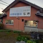 谷野食堂 - 製麺所 兼 食事処