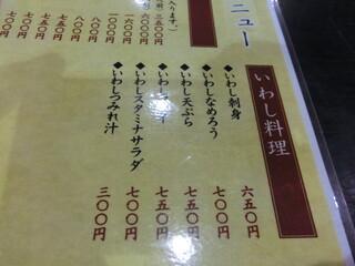 鈴女 - 鰯料理