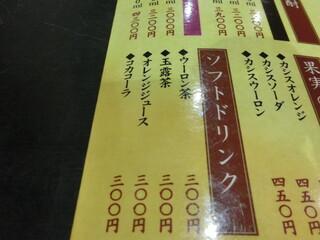 鈴女 - ノンアルドリンク