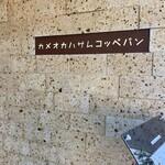 カメオカハサムコッペパン - 店名