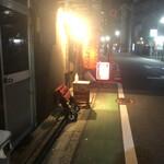 村崎焼鳥研究所 - 外観