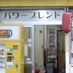 パワーブレンド TANAKA - 外観