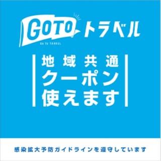 GoToトラベル地域共通クーポン利用可能店舗