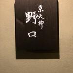 京天神 野口