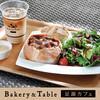 Kaisekichayamizuoto - 料理写真:【Bakery&Table】〈ランチメニュー〉「やわらか牛肉シチューと地場野菜サラダのプレートランチ」