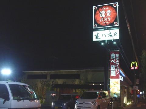 鎌倉パスタ なかもず店