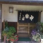 山中川魚料理 - 入口