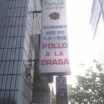 13893847 - 看板 レスタウランテ アルコ イリス  ポージョ・ア・ラ・ブラサ