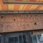 青木屋 - 有名人のサイン等も多数