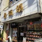 Keitokuchin - 門構え