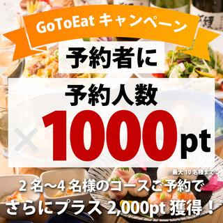 大阪少人数利用・飲食店応援対象!!