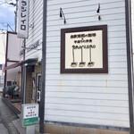 ブラジレイロ - 昭和9年創業の超絶老舗な喫茶店♪