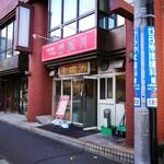 中国料理 沙流川 - 外観