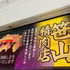 笹山精肉店