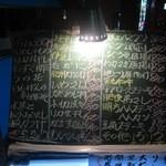 13894052 - 黒板の拡大です。結構お酒飲みがそそるメニューが多いです。
