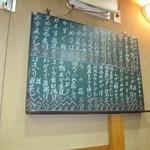 13894055 - お店のの中にもメニュー黒板が。これをしばし眺めて注文します。