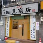 Fusehosomishouten - 布施 細見商店