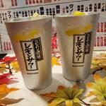 村役場 - レモンサワー