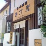 竹屋 - 入口