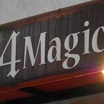 4Magic - やってきたのは東心斎橋の『4Magic(フォーマジック)』という 喫茶店だよ。大阪メトロ・心斎橋駅から歩いてすぐの所に あります。