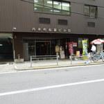 奄美 沖縄料理 しまん人 - ビルの外観