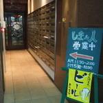 奄美 沖縄料理 しまん人 - お店の入口
