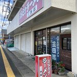 スタミナラーメン三四郎 -