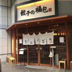 餃子の福包 - 外観写真: