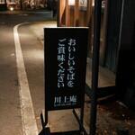 軽井沢 川上庵 -