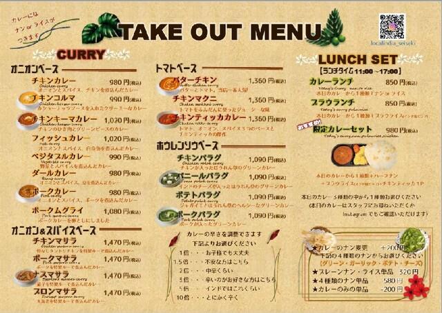 ローカルインディア 京王聖蹟桜ヶ丘店の料理の写真