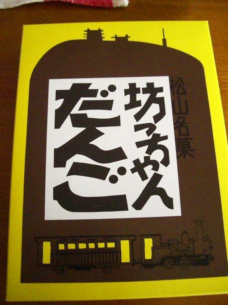 亀井製菓 name=