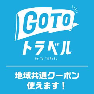 GoToトラベル・GoToEat加盟店です。