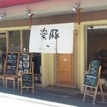 楽豚 - 店舗入口