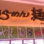 8番らーめん麺座 -